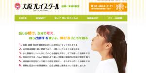 大阪プレイスクールの画像