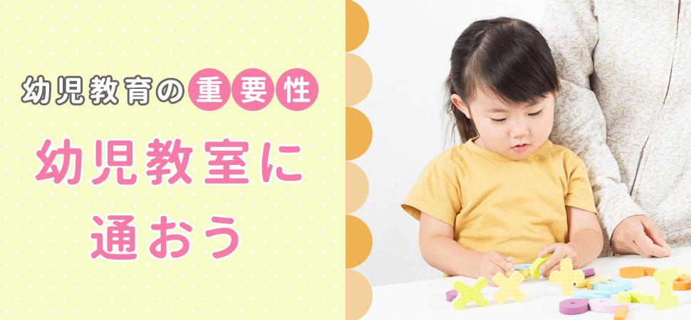 【幼児教育の重要性】幼児教室に通おう