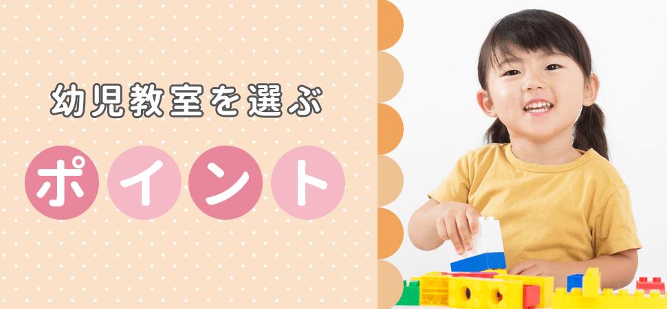 幼児教室を選ぶポイント